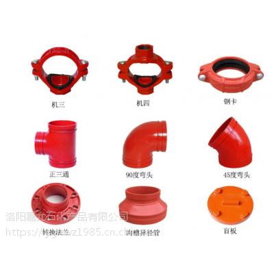 供应沟槽管件,消防管件,消防管件厂家,消防管件价格