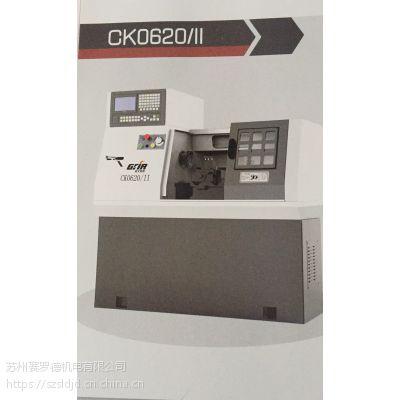 特价供应浙江金火机床数控车床CK0620/Ⅱ数控机床