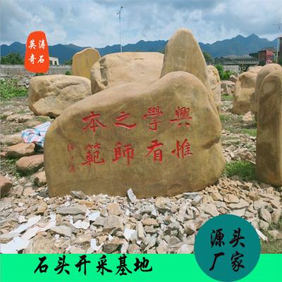 景观石 黄蜡石 刻字石 大型景观石 气势恢宏