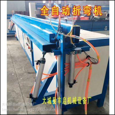 【丰启】PVC发泡板折弯机 热弯机 全自动折弯机型号齐全
