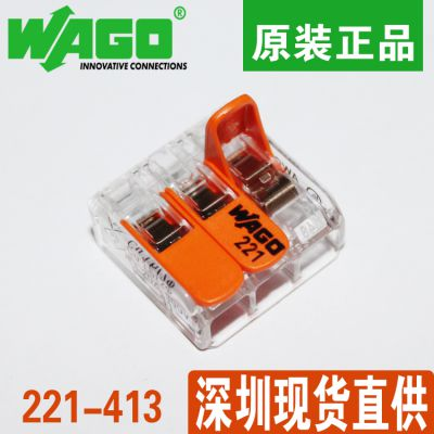 德国WAGO/万可原装221-413万能导线接线布线分线并联端子连接器