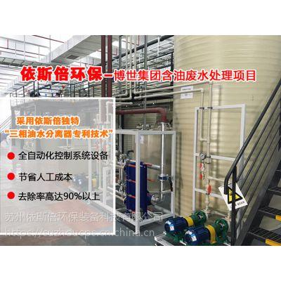 杭州含油污水处理工程
