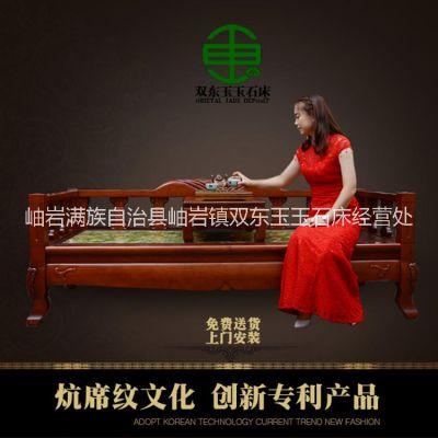 双东玉玉石床DY3002韩式罗汉床品质奢华型实木雕花床冬暖夏凉保健加热床 诚招代理