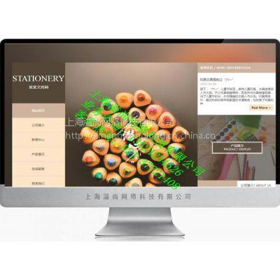 上海奉贤做网站建设公司,奉贤网站设计公司哪家技术好?