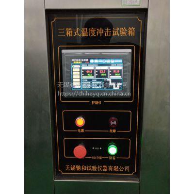 冷热冲击设备 三箱冲击箱50升 高温低温箱 驰和仪器