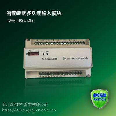 睿控电气RSL-DI8智能照明多功能输入模块