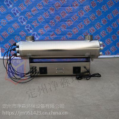 定州净淼紫外线杀菌消毒器JM-UVC-840