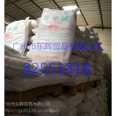 【现货供应】 苯甲酸 优质苯甲酸 食品添加剂