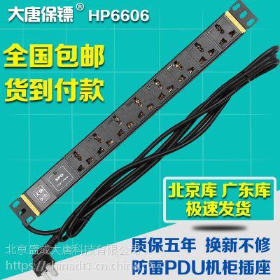 大唐保镖HP6606大唐防雷插座PDU机柜插座8位pdu电源10A机柜电源