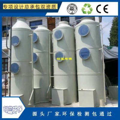 电镀厂酸雾中和设备 烟雾有机废气处理喷淋塔洗涤塔 废气处理设备