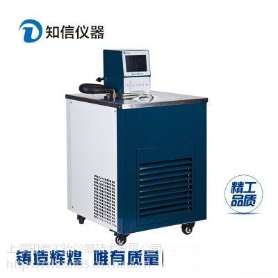 智能恒温循环器ZX-5A知信仪器