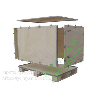 洛阳瀍河奇龙出口免检木箱 吉利木制包装箱厂家