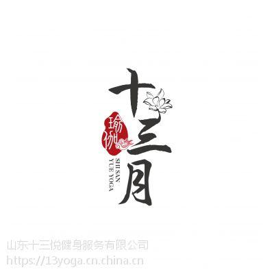 济南瑜伽培训13yoga睡前瑜伽十分钟修身保健法