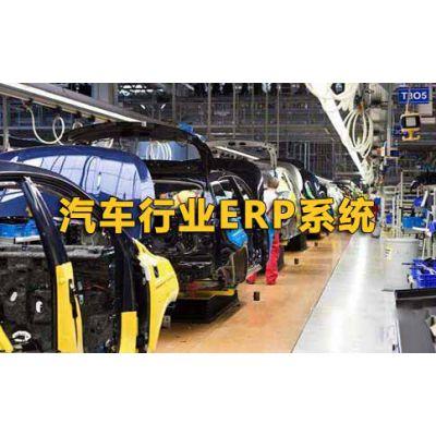 汽车行业ERP 汽车厂ERP 汽车制造生产管理软件 北京达策
