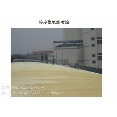 重庆粮仓拱板聚氨酯喷涂发泡保温层