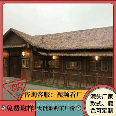 湖南省长沙市本地建材城里面有没有米研仿真茅草,仿真树皮,还有其他地方有吗