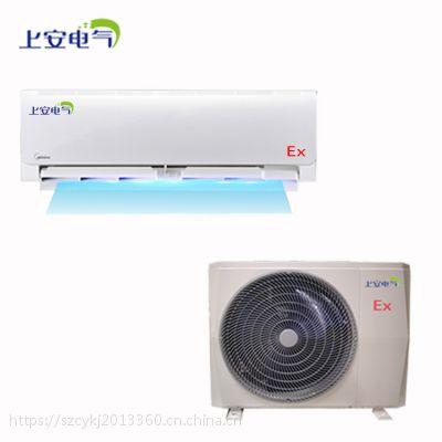上安工业防爆空调BFKT-5.0Ex 壁挂式冷暖防爆空调厂家特价销售