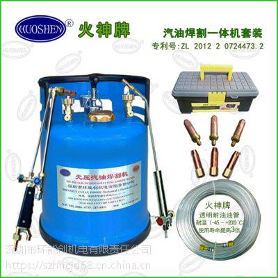 火神牌汽油焊割机 氧气焊割器 无压割枪 焊炬