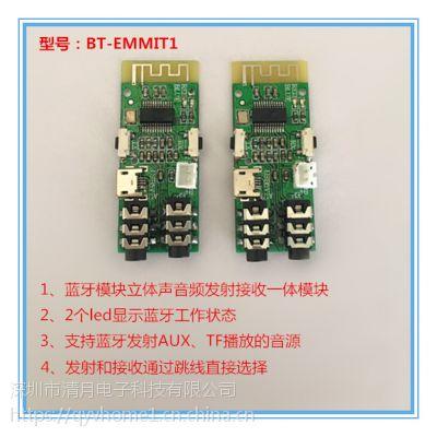 立体声蓝牙音频发射器模块串口无线\3.5\TF卡MP3\支持3.5信号输入单片机