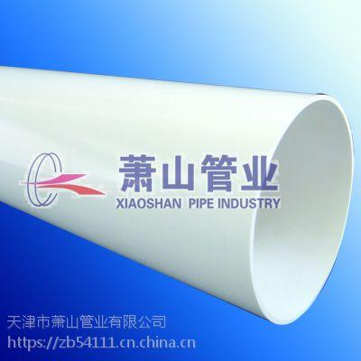 UPVC排水管萧山管业萧通upvc排水管