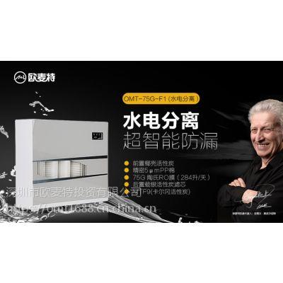 上海高端净水器加盟代理价格十大品牌欧麦特曝光