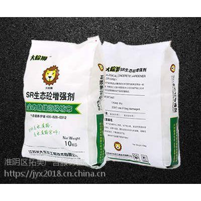 西安彩色透水混凝土的报价-透水混凝土原材料增强剂SR-02大棕狮品牌厂家供应