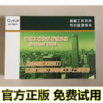 官方正版 集叶通北京市建筑工程资料管理软件V10版