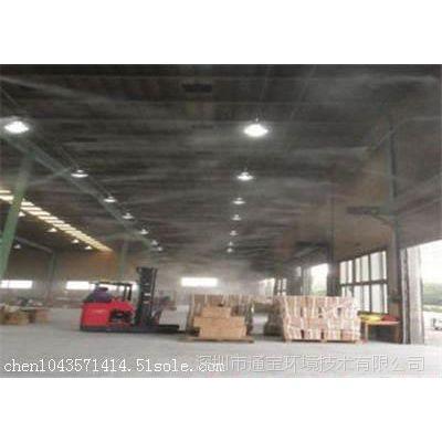 物流仓库喷雾降温设备生产厂家供应