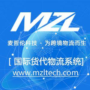 深圳麦哲伦科技国际货代系统/ 国际货代软件-实用上手方便