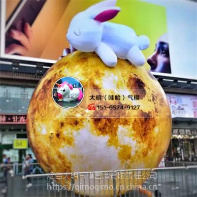 2017中秋节充气月亮月球月饼灯光气模月兔玉兔兔子气模