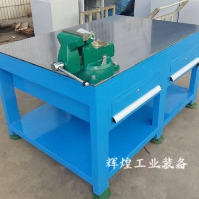 深圳市辉煌 HH-058 供应大水磨钳工维修台钢制工作桌模具修理台重型飞模台