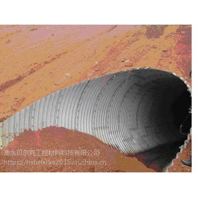 衡水贝尔克波纹涵管,钢波纹涵管严把关质量,放心购