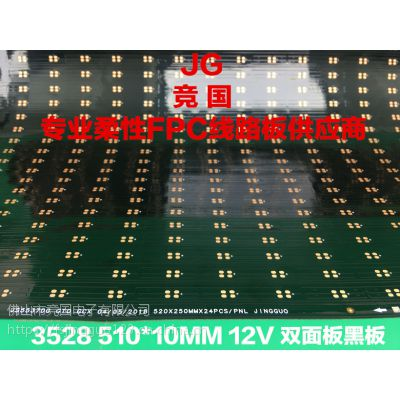 3528线路板 超窄黑板软灯条 LED双面软板 LED软灯带灯条