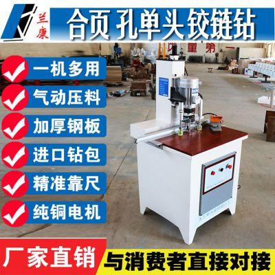 厂家直销木工机械设备单头铰链钻孔机橱柜衣柜门铝木合页钻孔机