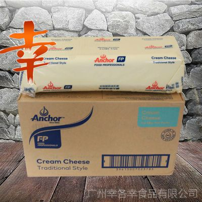 安佳奶油芝士 忌廉奶酪 cream cheese 芝士蛋糕5kg*4条 举报