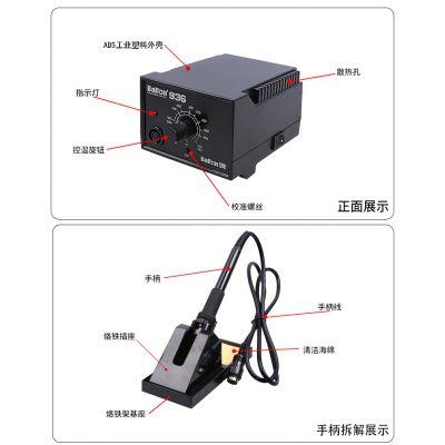 深圳白光BK936焊台 恒温焊台 60w