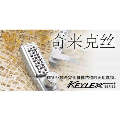 供应日本进口KEYLEX机械密码锁