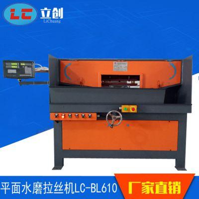 利琦供应 水磨拉丝机 自动水磨机 平面水磨拉丝机 LC-BL612