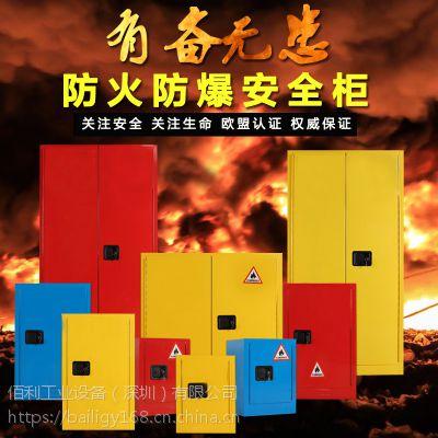 广州花都易燃可燃腐蚀安全防爆柜实验室化学品安全柜BL-FB012