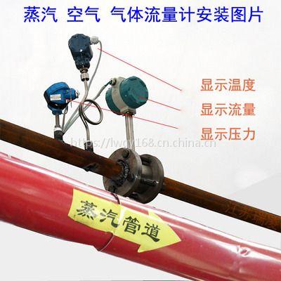 广东蒸气表厂家,LUGB涡街流量传感器,压缩机空气流量计 明柏