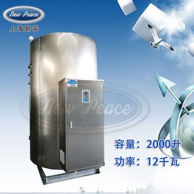 厂家直销贮水式热水器容量2吨功率12000w热水炉