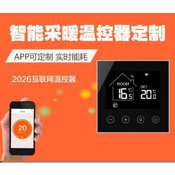 煤改电供暖电采暖智能控制系统,找2026互联网温控厂家,稳定性好!