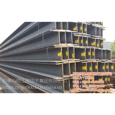 大桥H型钢,马钢集团(图),大桥H型钢加工