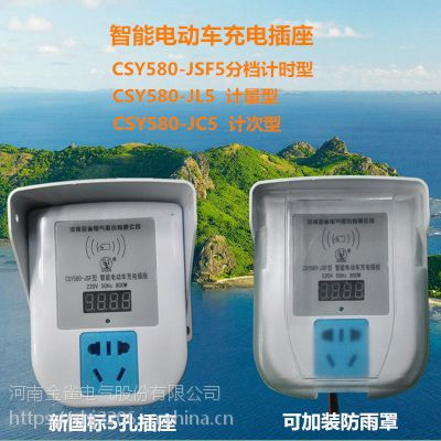 金雀电瓶车智能充电插座电动汽车充电桩新国标5孔定时插座