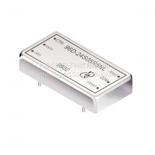 YDS元册供应小尺寸30W隔离DC/DC电源模块/96D-24S05R5NL