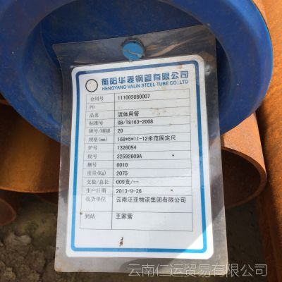 云南省昆明市钢厂批发销售锅炉专用GB3087-2008无缝管108mmx6