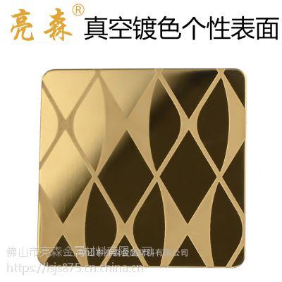 不锈钢彩色真空电镀蚀刻黄色鱼鳞表面处理装饰材料 亮森金属