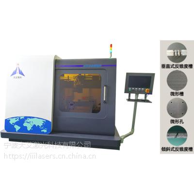 五轴联动机床 激光精细加工 精细机械加工 激光打孔 激光雕刻 微织构制备 精密切割 激光刻蚀