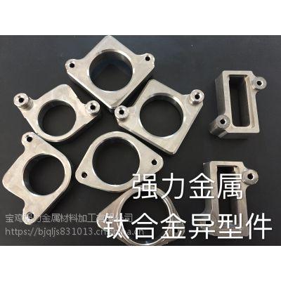 钛及钛合金加工件 异型件厂家专业定制生产中。。。。。。。。。。。