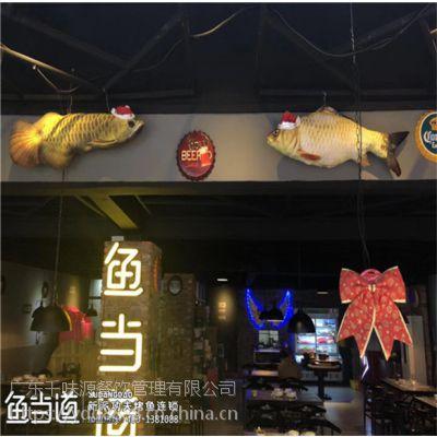 河南鱼当道烤鱼加盟的条件是什么